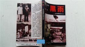 黑雨《出兵朝鲜纪实》之三 叶雨蒙 著 济南出版社