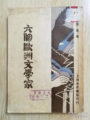 六个欧洲文学家  新文学  茅盾著  1929年初版
