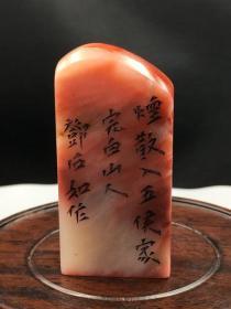 旧藏寿山石印章2.0152