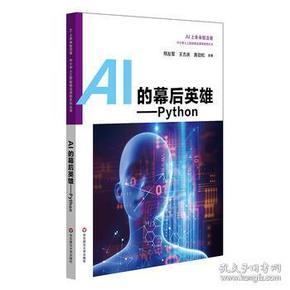 【正版】AI的幕后英雄—Python 熊友军,王吉庆,黄劲松