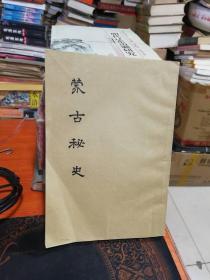 蒙古秘史------(中华书局版、1956年1版1957年2印)