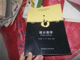 设计美学 邱景源 中国建筑工业出版社