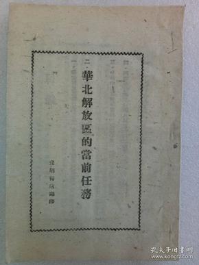 (华北解放区的当前任务)