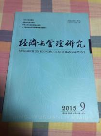 首都经济贸易大学主办《经济与管理研究》2015年第9期