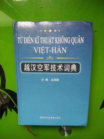 越汉空军技术词典 精装