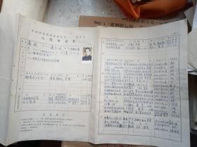 聂诚  民革入党申请表   屈武签批、朱学范、邵恒秋签名