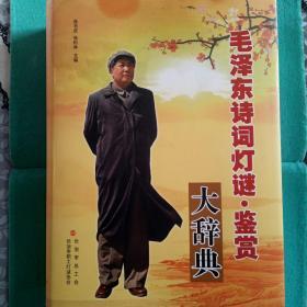 毛泽东诗词灯谜.鉴赏大辞典(精装本1008页书重2.7公斤)