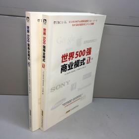 世界500强商业模式1 + 世界500强商业模式2 共2册合售 【一版一印 95品+++ 内页干净 多图拍摄 看图下单 收藏佳品】
