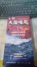 大国崛起:十二集大型电视纪录片(CCTV)1.2.4.5.6【光盘】