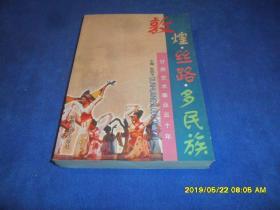 敦煌·丝路·多民族—甘肃艺术事业五十年