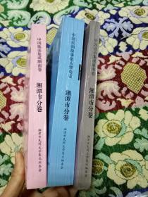中国民间故事、谚语、歌谣集成湖南卷湘潭市分卷 三册合售..