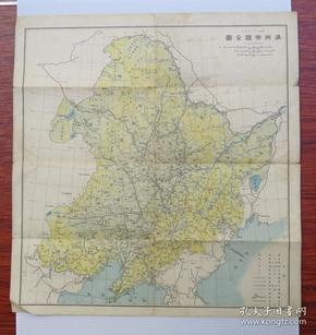 康德六年十月《满洲帝国全图》
