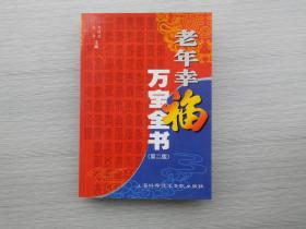 老年幸福万宝全书(第2版)