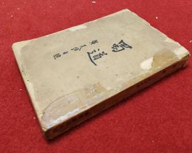 珍稀新文学 民国27年1938年三版稀见三版 黄炎培著 开明书店 《蜀道》32开多插图一厚册全