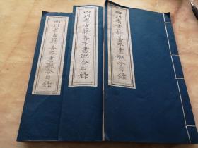 四川省古籍善本书联合目录(五卷三册一套全).