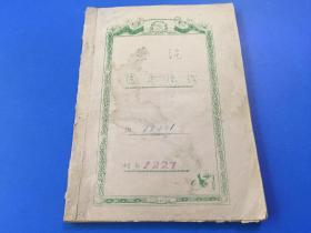 50年代左右  海校油印课本【蒸汽透平原理】 孤本