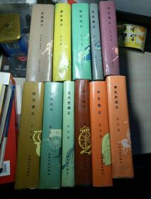 中国历代通俗演义全11册:前汉、后汉、两晋、南北史、唐史、五代史、宋史、元史、明史、清史、民国(大32开硬精装)