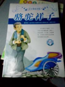 语文新课标课外必读丛书 骆驼祥子