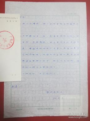 绍兴著名学者、农民红学家胡世庆 信件