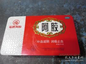 陈年阿胶专卖2  《福牌阿胶》250g, 上海医药总公司处理的过期产品,藏于楼上铁书柜中间抽屉