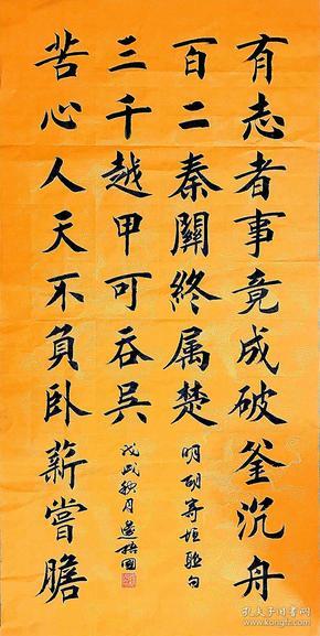 BWL-14号,浙江书法名家边梧国先生精品书法作品1件(保真)