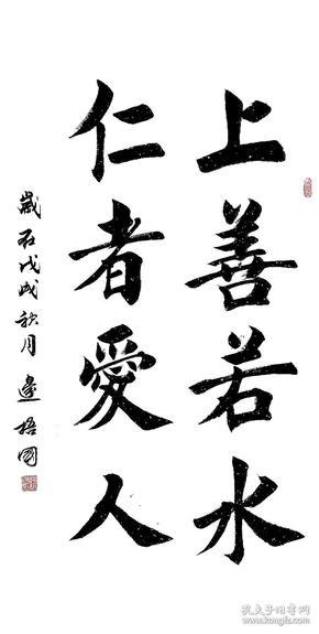 BWL-15号,浙江书法名家边梧国先生精品书法作品1件(保真)