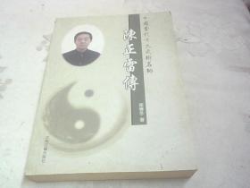 陈正雷传:中国当代十大武术名师