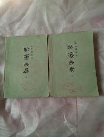 铸雪斋抄本:聊斋志异  上下册全