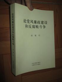 论党风廉政建设和反腐败斗争 (小16开)