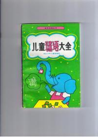 《儿童谜语大全》小插图本