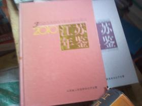 江苏年鉴 2010