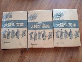 韩文原版-金庸历史长河小说-大陆英雄5、6、7
