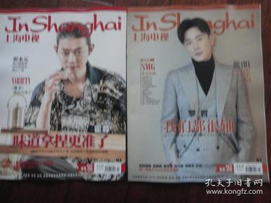 全新上海电视周刊2019-1B周刊1月9日封面罗晋封底霍尊 s-1501