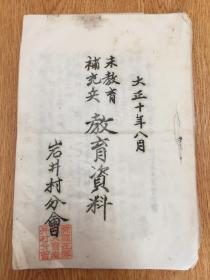 1921年日本油印《未教育补充兵 教育资料》一薄册