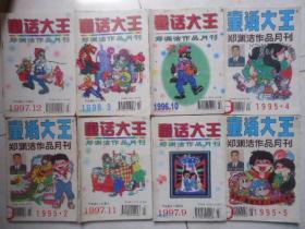 童话大王 郑渊洁作品月刊 计8本合售