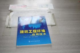 建筑工程纖維應用技術2010.1