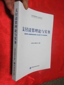 支付清算理论与实务 ( 支付清算理论与实务丛书  )  【小16开】