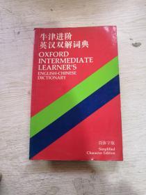 牛津进阶英汉双解词典