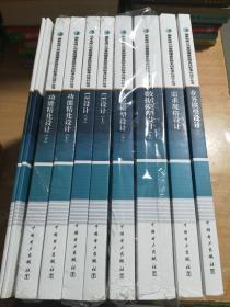 国家电网公司营销稽查监控系统标准化设计丛书(全10册)