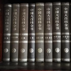 中国大百科全书一版一印13卷