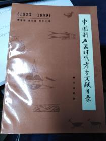 中国新石器时代考古文献目录