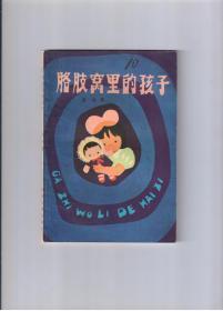《胳肢窝里的孩子》八十年代经典本少儿文学 插图本