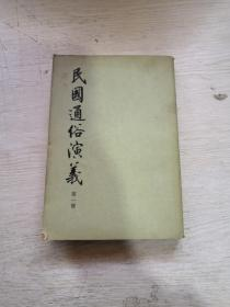 民国通俗演义(第一册)馆藏