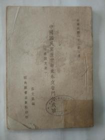 民国32年2月初版:中国国民党五十年来外交奋斗的成功(附有关文件)【重庆时期  印刷,土纸本,未见售录】