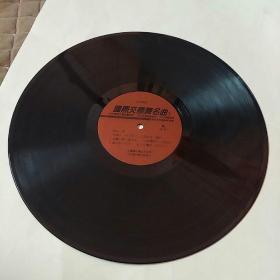 国际交际舞名曲3(黑胶木唱片)