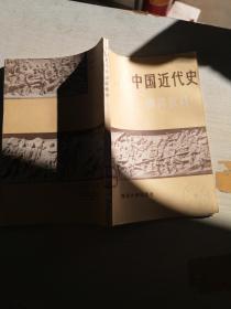 中国近代史辅助材料