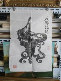 反弹琵琶 拓片 中国敦煌 莫高窟 货号AA5