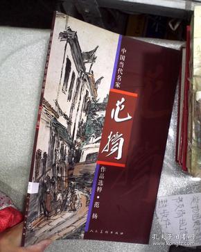 中国当代名家作品选粹 范扬(范扬毛笔签名有钤章)(编号02)