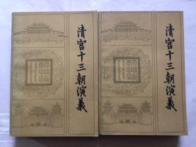 85年《清宫十三朝演义》全二册 品佳!