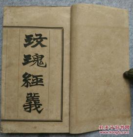 稀有书1886年上海慈母堂天主教珍品古籍《玫瑰经义》上下两卷一册全 内有精美版画十五张